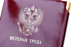 Стаж для ветерана труда в россии