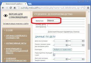 Как узнать номер дела в суде по фамилии челябинск