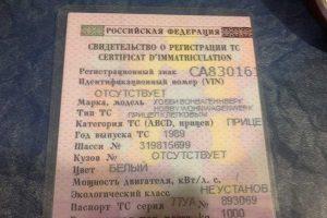 Что такое СРТС — свидетельство о регистрации транспортного средства