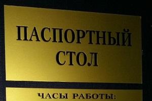 Общепринятый срок действия паспорта гражданина РФ в 2019 году