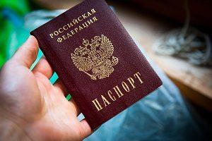 Условия, при которых можно узнать срок действия паспорта РФ в 2019 году