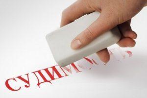 Как убрать судимость из базы данных ИЦ? Советы адвоката