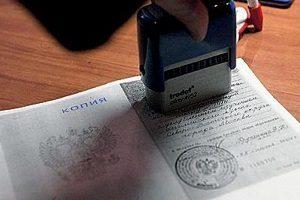 Как сделать нотариально заверенную копию паспорта РФ в 2019 году