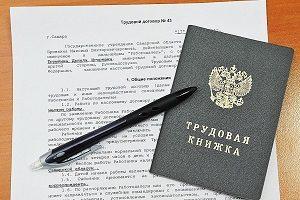 Образец трудового договора